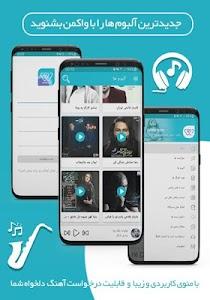واکمن - اپلیکیشن موزیک ایرانی 3.4