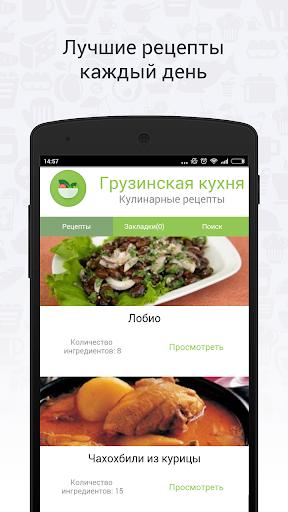 Грузинская кухня: рецепты