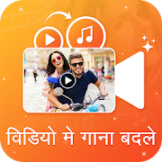Audio Video Mixer - Video Me Gana Badale
