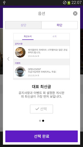 hmmsim노선공유 1 1 APK by 오만앱 Details
