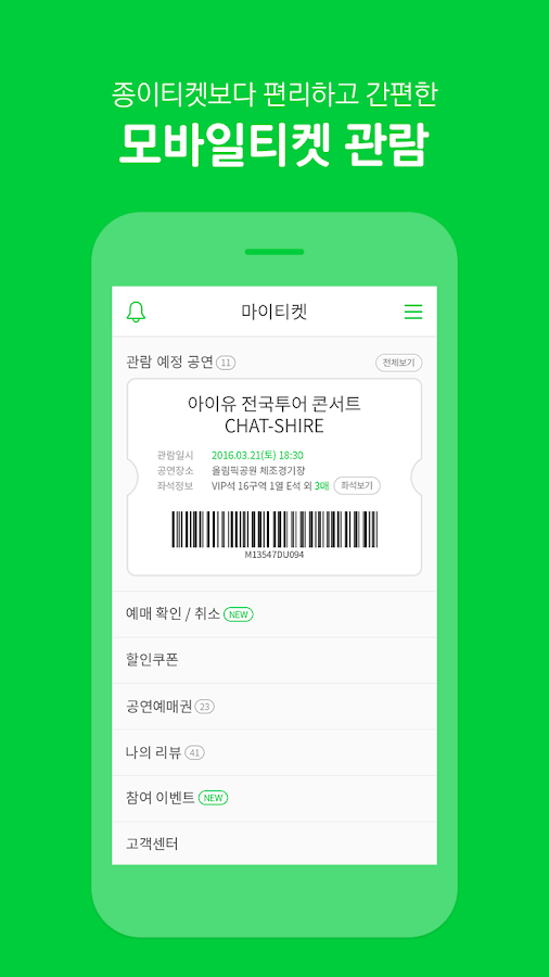 멜론티켓 - Google Play의 Android 앱