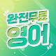 완전무료영어 - 생활회화, 영단어, 왕초보 영어공부, 영어회화 Download on Windows