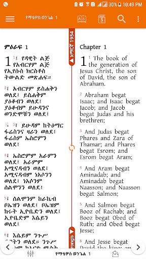 Amharic Bible with KJV Ethiopian Bible APK (7 3 5) on PC/Mac