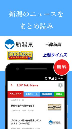ニュースを読んで政治家とつながろう。/LDPTokiNews