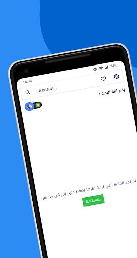 قاموس عربي انجليزي بدون إنترنت screenshot