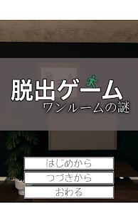 Download 脱出ゲーム ワンルームの謎 For PC Windows and Mac apk screenshot 5