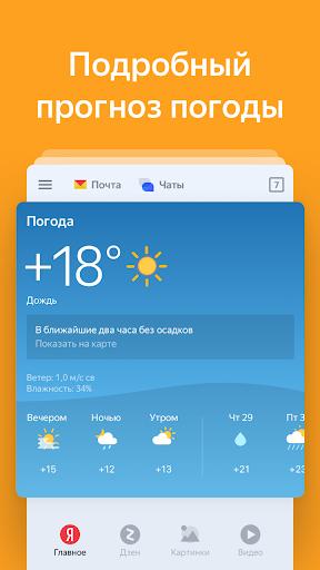 Yandex 7.71 screenshots 3