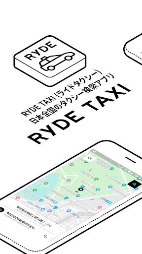 RYDE TAXI (ライドタクシー) 日本全国のタクシー検索 screenshot 1
