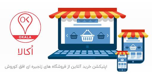 Приложения в Google Play – OKALA