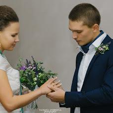 Wedding photographer Tatyana Andreeva (tanchamoments). Photo of 09.02.2016
