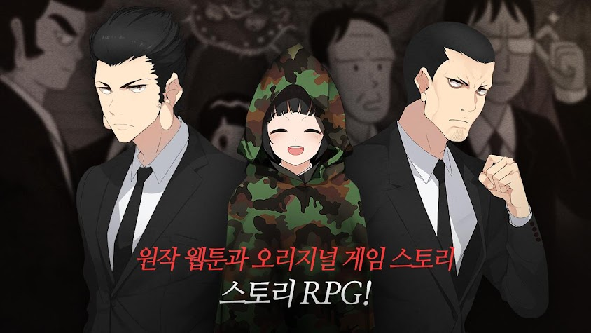 신과함께 with NAVER WEBTOON Screenshot