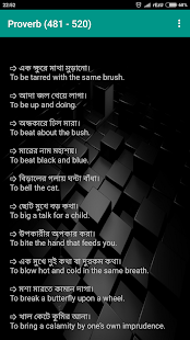 Proverbs_প্রবাদ_বাক্য - náhled