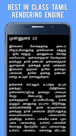Bhagavat Gita Tamil (Geetha) 14.0 screenshot 369425