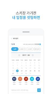Ready U (레디유) – 스키, 스노우보드 친구 만들기 - náhled