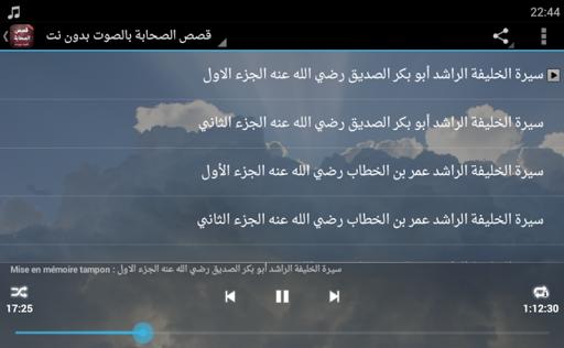قصص الصحابة بالصوت بدون نت app (apk) free download for Android/PC/Windows screenshot