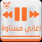 اغاني  مسناوة رنات  بدون نت   Mesnawa icon