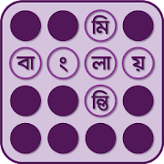 Bangla Crossword-বাংলা শব্দছক