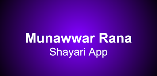 Munawwar rana mp3 archives poetry hub.