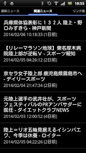 陸上に関するニュースなど screenshot 1