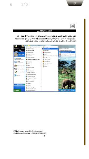 تعلم برنامج اكسل2003