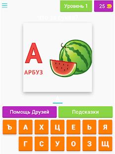 Азбука для малышей: учим буквы - náhled