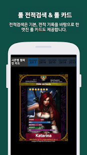 Champions guide for Legends - náhled
