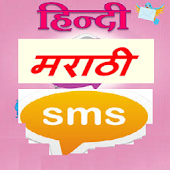 Hindi Marathi SMS Collection