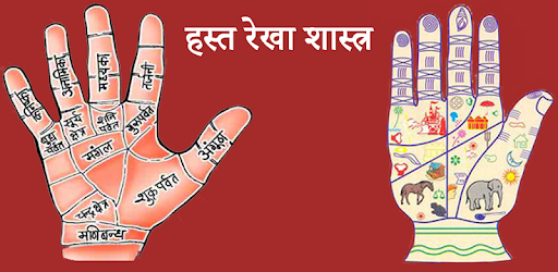 Hasta Rekha Shastra हस्त रेखा शास्त्र - Apps on