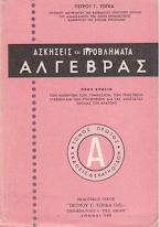 Τόγκας Πέτρος Ασκήσεις Άλγεβρας