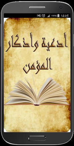 أذكار وأدعية المؤمن-إصدار جديد