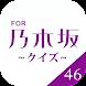 乃木クイズ for 乃木坂46 無料で楽しむクイズアプリ