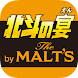 北斗の宴 by The MALT'S