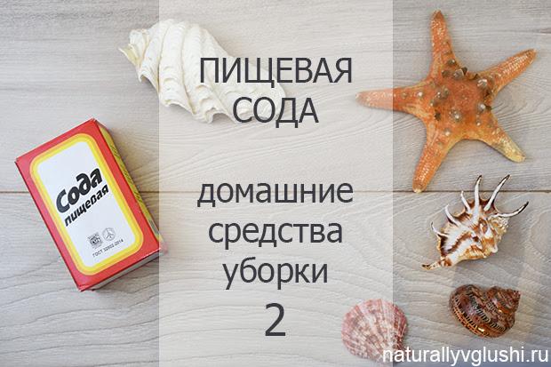 Пищевая сода в уборке дома | Блог Naturally в глуши