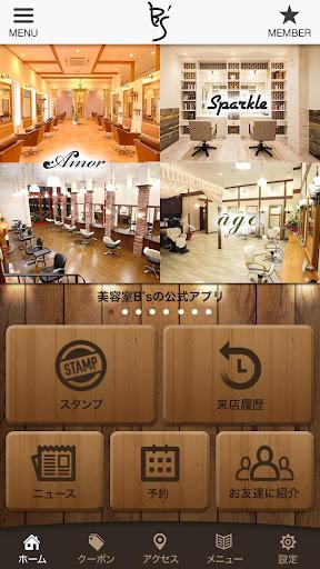 美容室B's 公式アプリ