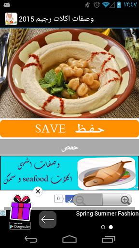 وصفات اكلات رجيم 2015