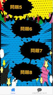 Quiz for『ウルトラ怪獣』非公認ファン検定 クイズ40問 - náhled