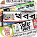 Assamese NewsPapers Online icon