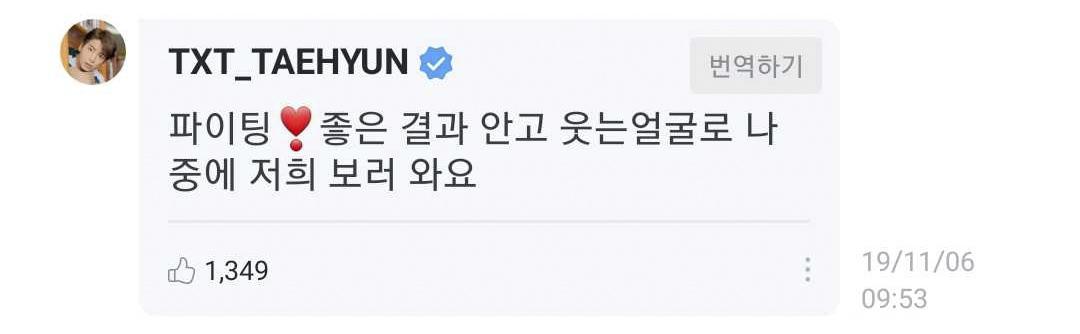 taehyun fan advice 5