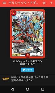 デュエル・マスターズ カード検索アプリ screenshot 4