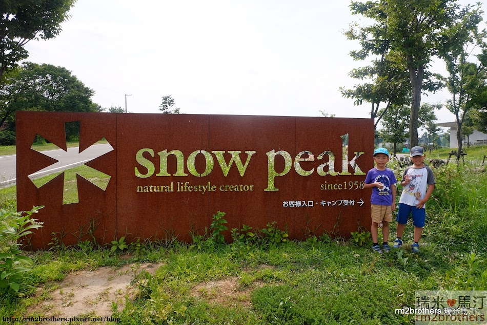 SnowPeak 總部露營