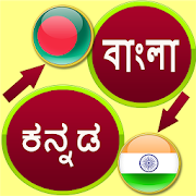 Bengali to Kannada Translator