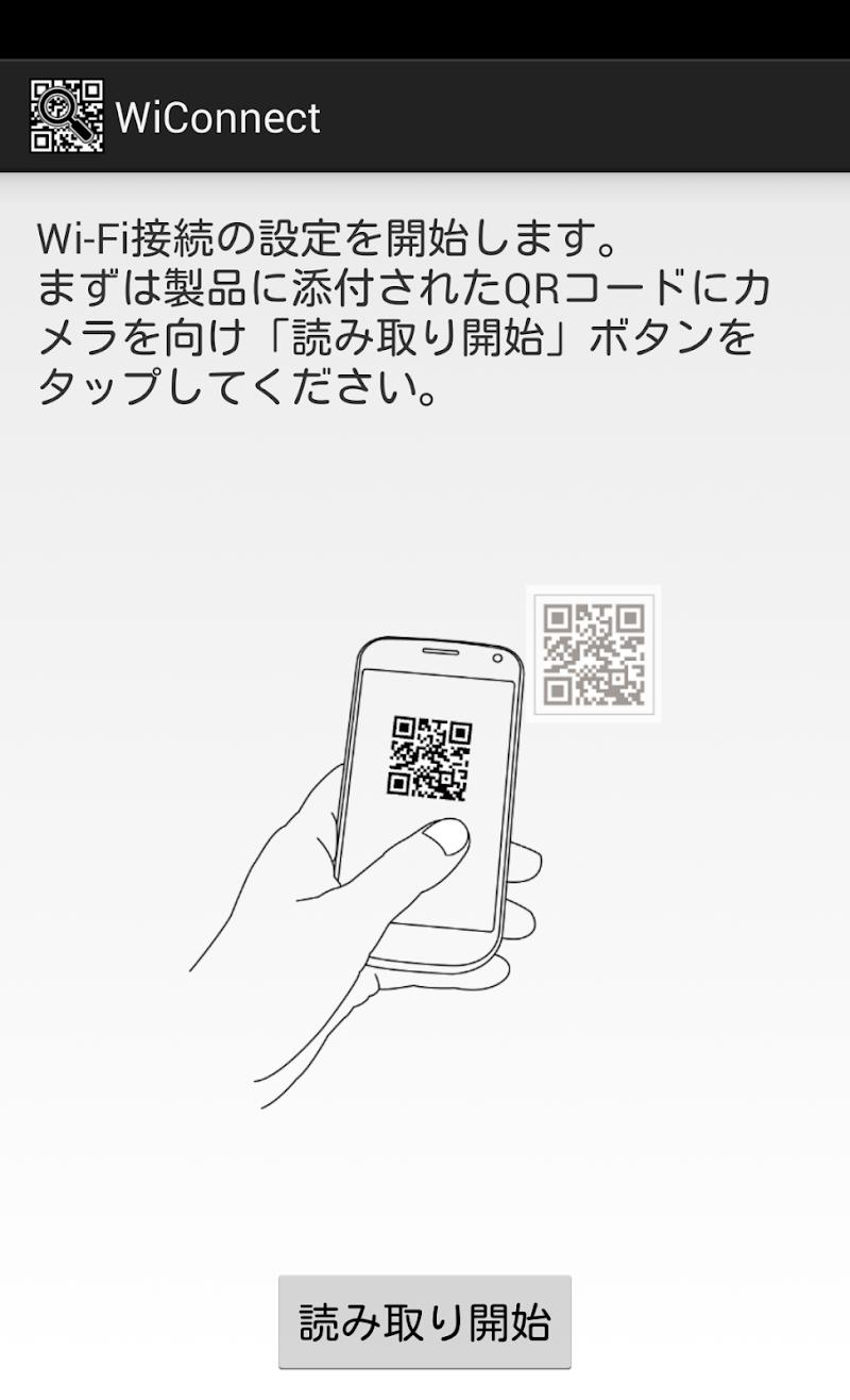 Скриншот WiConnect