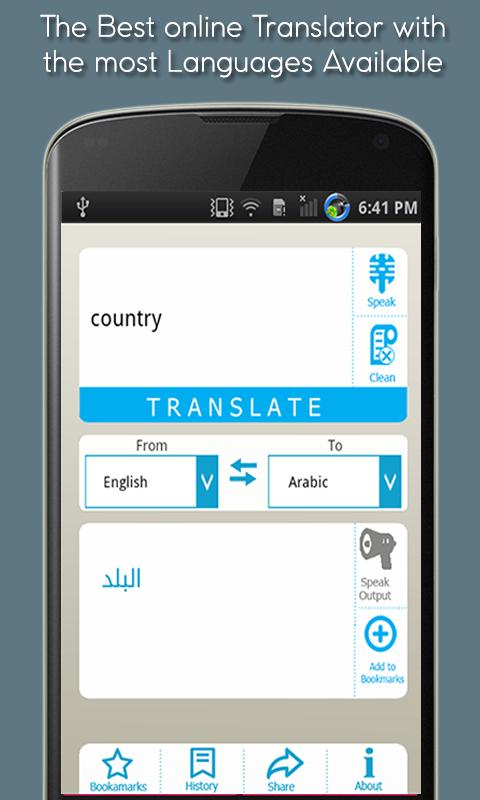 how to change output language on google translate app