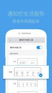 QQ浏览器-微信热文版 - screenshot thumbnail