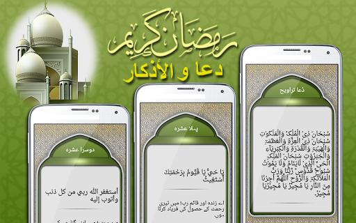 Ramadan Prayers Ramazan Duas