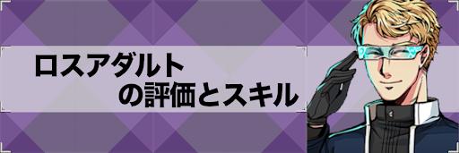 【アストロキングス】ロスアダルトのスキルとステータス