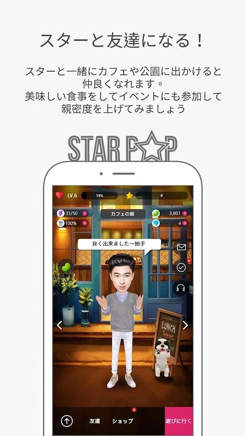 スターポップ - 私だけのスター- スクリーンショット