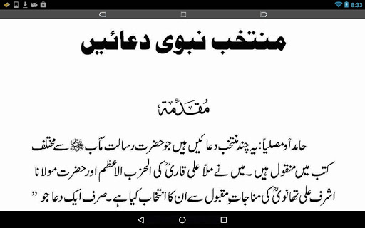 Dua Momin Ka Azeem Hathiyar  screenshots 4