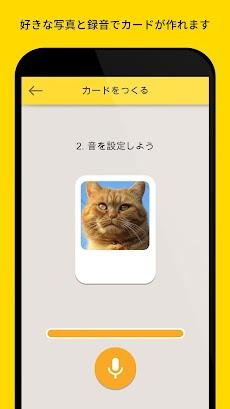 えこみゅのおすすめ画像3