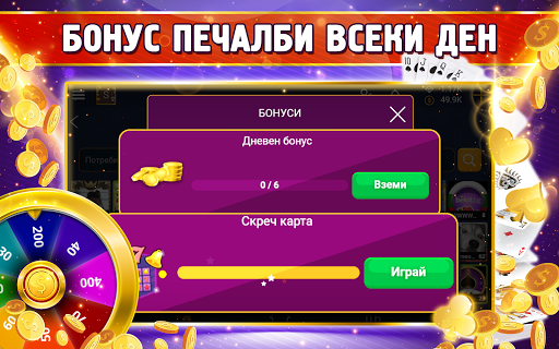Belot.BG : u0418u0433u0440u0430u0439 u0411u0435u043bu043eu0442 android2mod screenshots 14